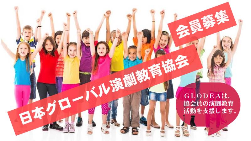 一般社団法人日本グローバル演劇教育協会 会員募集
