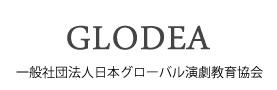 一般社団法人日本グローバル演劇教育協会