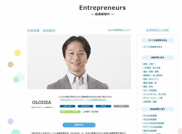 一般社団法人日本グローバル演劇教育協会 代表理事 別役慎司