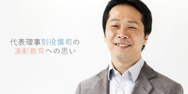 日本グローバル演劇教育協会代表理事別役慎司の演劇教育への思い