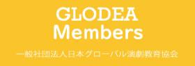 一般社団法人日本グローバル演劇教育協会 一般会員・賛助会員 メンバーズページ