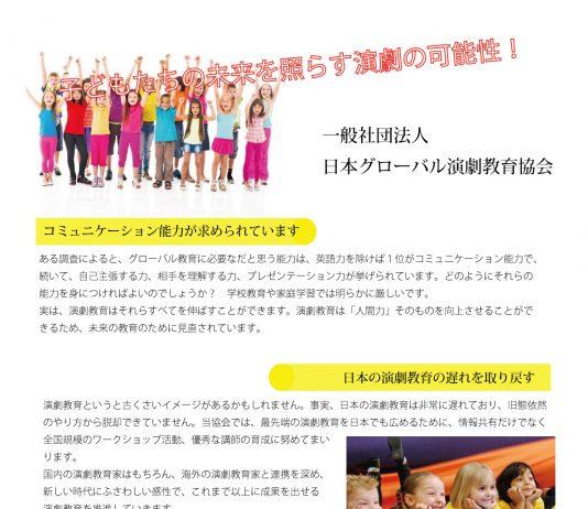 グローバル演劇教育協会