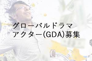 グローバルドラマアクター養成講座の募集
