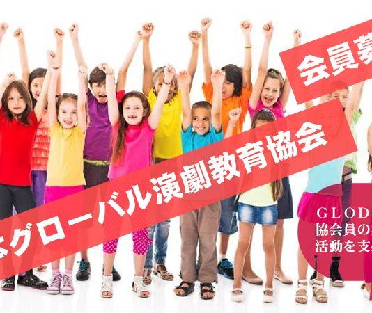 一般社団法人日本グローバル演劇教育協会会員募集
