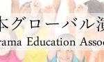 グローバルな時代に表現教育を 一般社団法人日本グローバル演劇教育協会