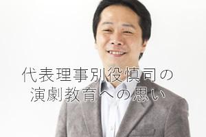 代表理事別役慎司の演劇教育への思い