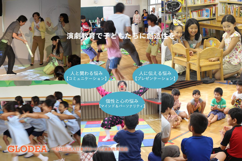 演劇教育スライド
