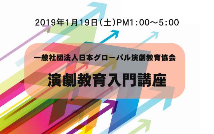 演劇教育入門講座 講師養成講座 日本グローバル演劇教育協会