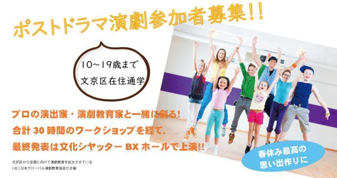 文京区 青少年演劇 ワークショップ