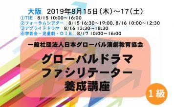 大阪会場 1級講座