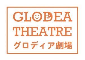 グロディア劇場