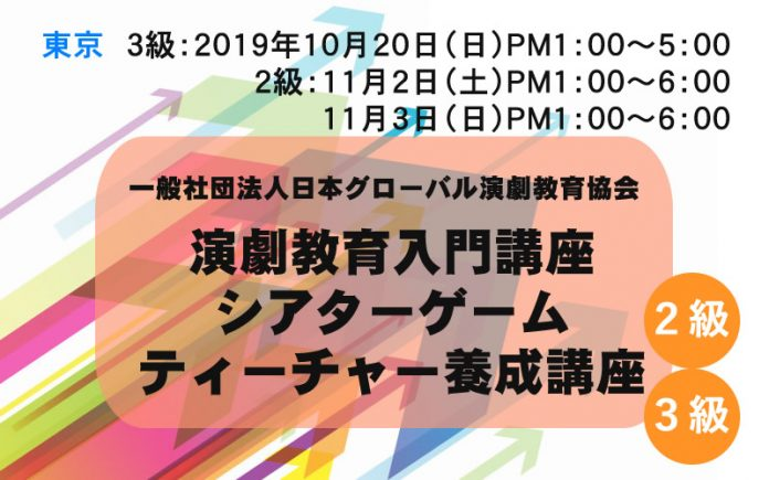 東京開催 グローバルドラマティーチャー養成講座