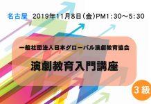 名古屋会場 演劇教育入門講座