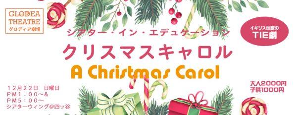 クリスマスキャロル シアター・イン・エデュケーション
