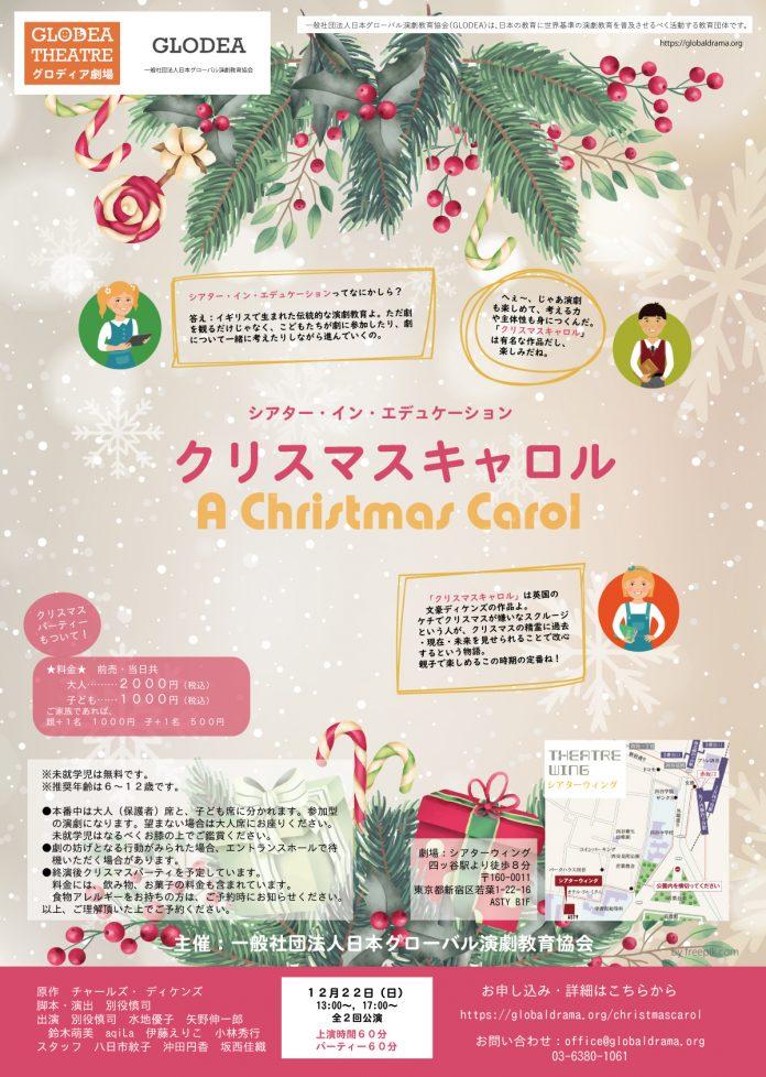 シアター・イン・エデュケーション クリスマスキャロル