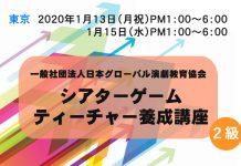 シアターゲームティーチャー養成講座 東京2020年