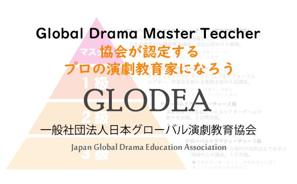 プロの演劇教育家の称号「グローバルドラマティーチャー」
