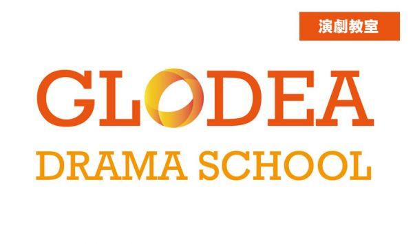 グロディア演劇教室