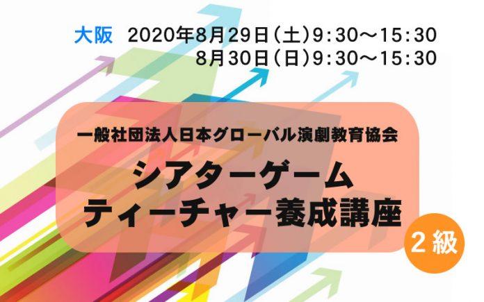 大阪 関西でのシアターゲームティーチャー養成講座