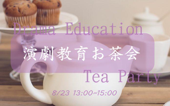 演劇教育お茶会