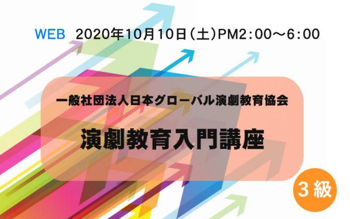 10月の演劇教育入門講座
