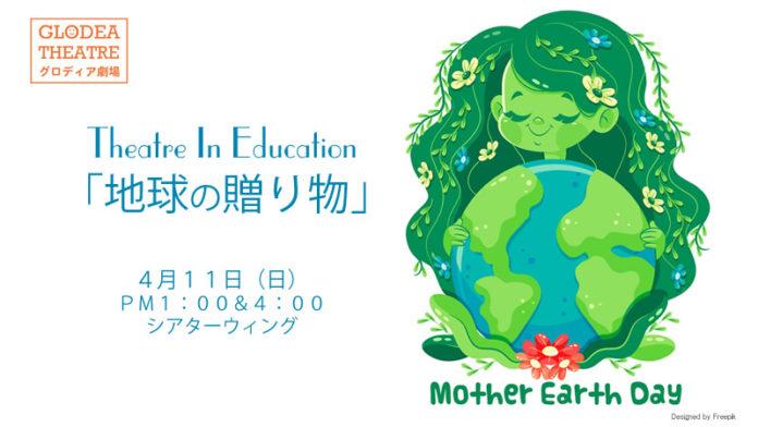 tie「地球の贈り物」GLODEA