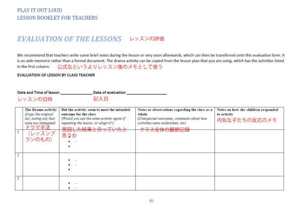 教師の評価シート
